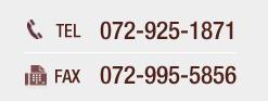 TEL:072-925-1871 FAX:072-995-5856